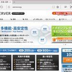 【Xserver】ブログのサーバーを移転した話
