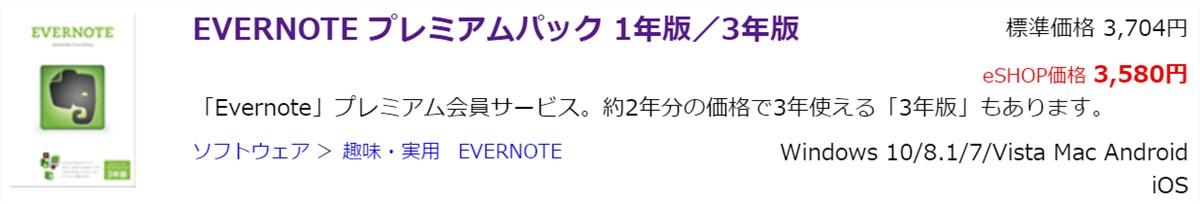 Evernote Premium Pack