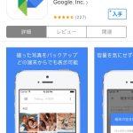 【一括】Googleフォトアプリの「空き容量を増やす」機能でスマホの容量不足問題が解決