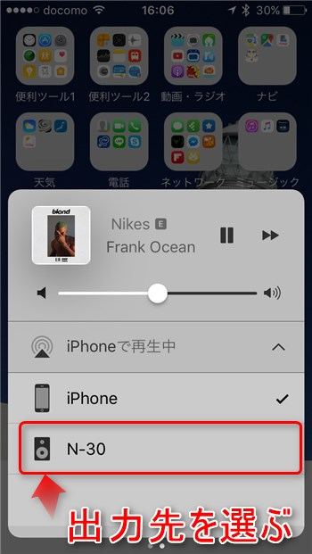 iOS10 AirPlay - 5