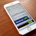 【動画】iPhone 7に買い替える5つの理由