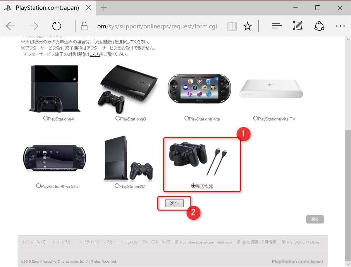 Sony nasne - 2