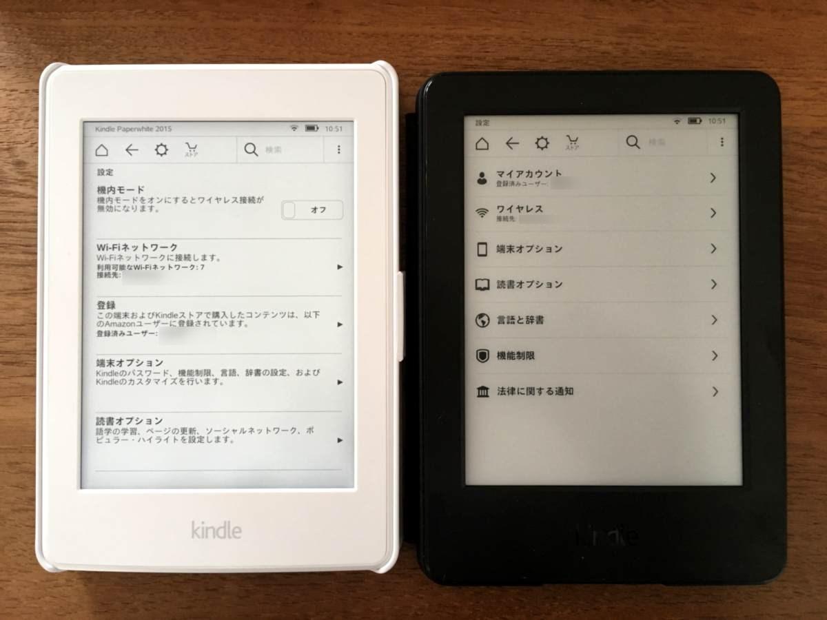 Amazon Kindle Software Update - menu