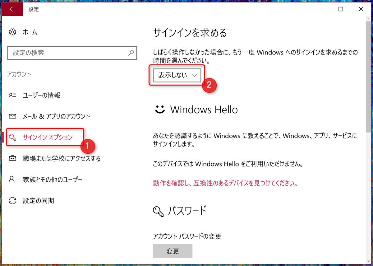 Windows 10 password setting - 2