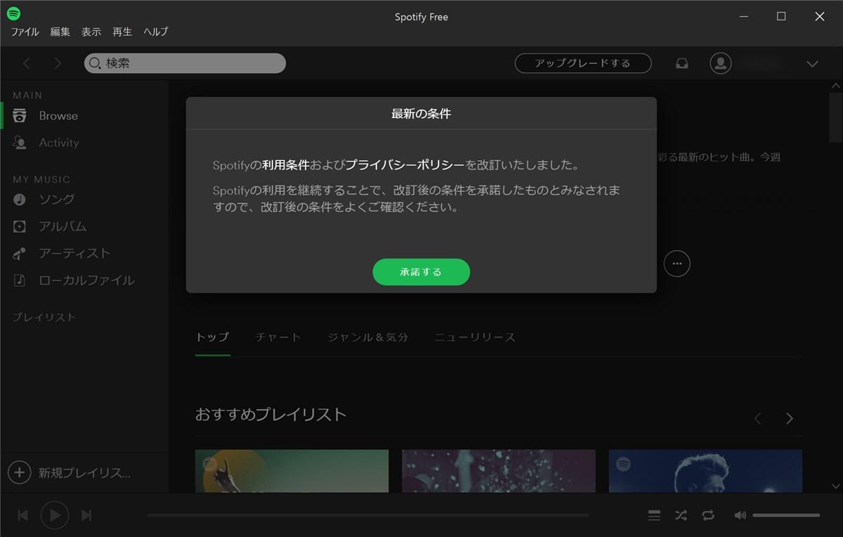 Spotify Inv - 6