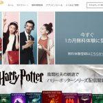 【無料】本の朗読サービス「Audible」 – サービスの概要と無料体験の退会方法