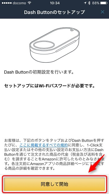 Amazon Dash Button - 9