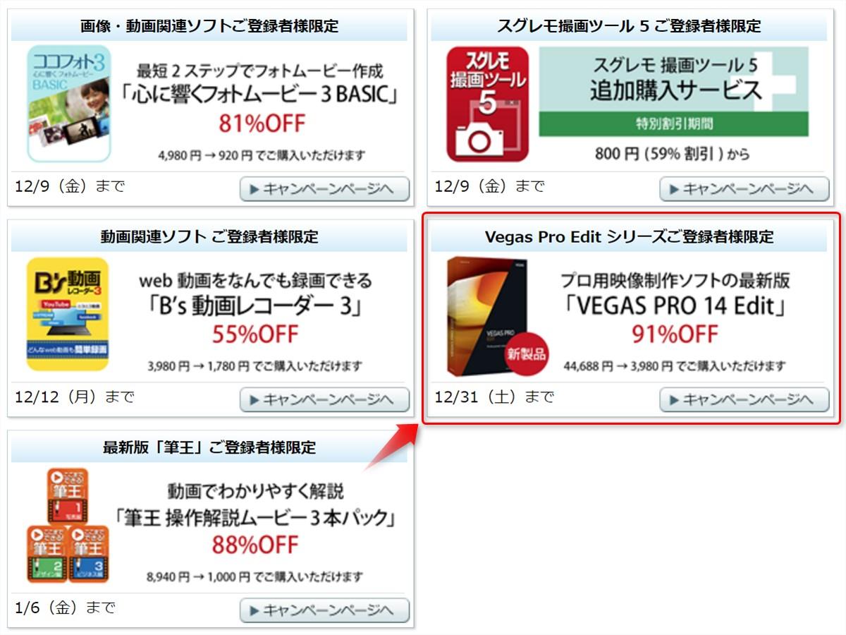 Sony Vegas Pro 14 upgrade