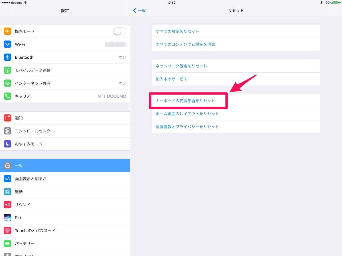 iPad Pro キーボードの変換学習をリセット - 2