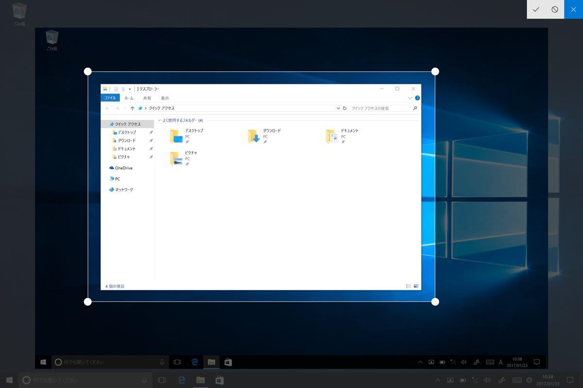 Windows 10 Screen Sketch - 3