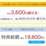 【期間限定】BIGLOBE SIMで最大1万9,600円のキャッシュバック&割り引きキャンペーンを実施中