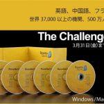 【格安】定番外国語学習ソフト「ロゼッタストーン」が81%オフの4,980円
