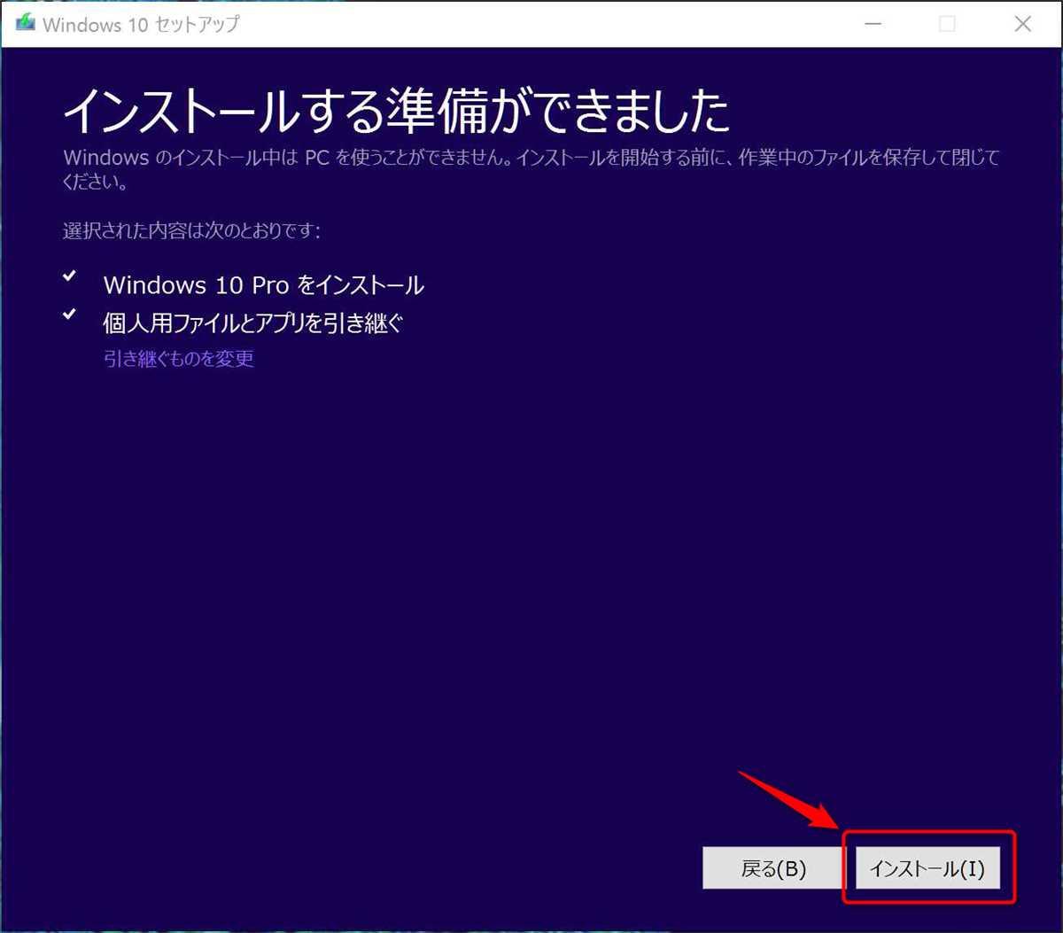 Apply Windows 10 Creators Update manually - 4