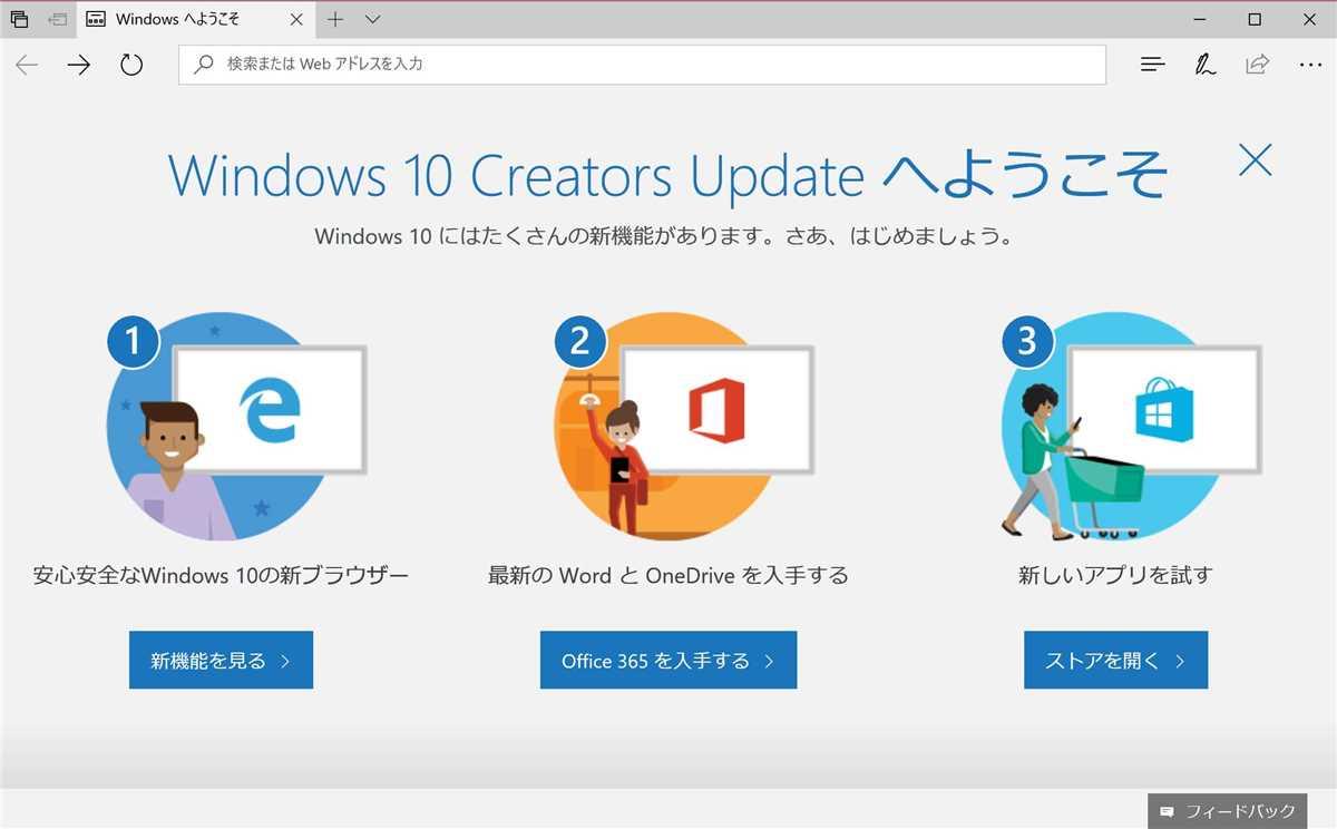 Apply Windows 10 Creators Update manually - 9