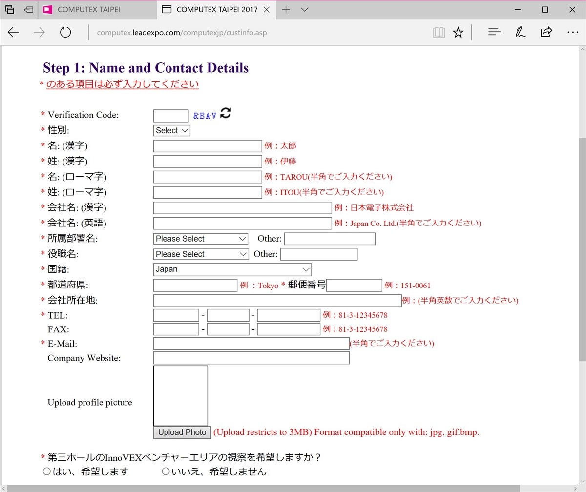 Computex Taipei entry - 6