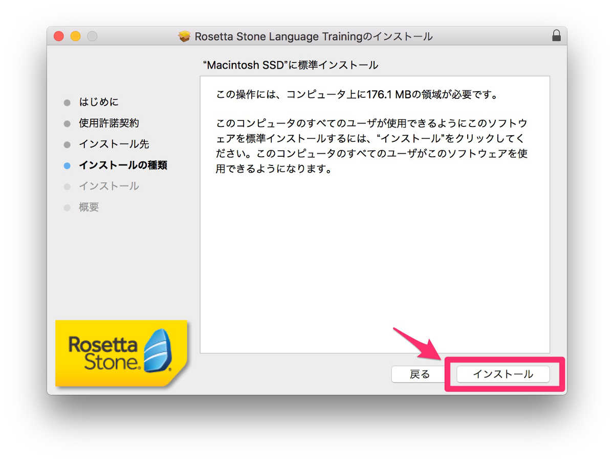 Rosetta Stone English (America) - 19