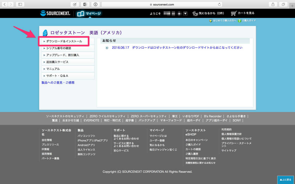 Rosetta Stone English (America) - 7