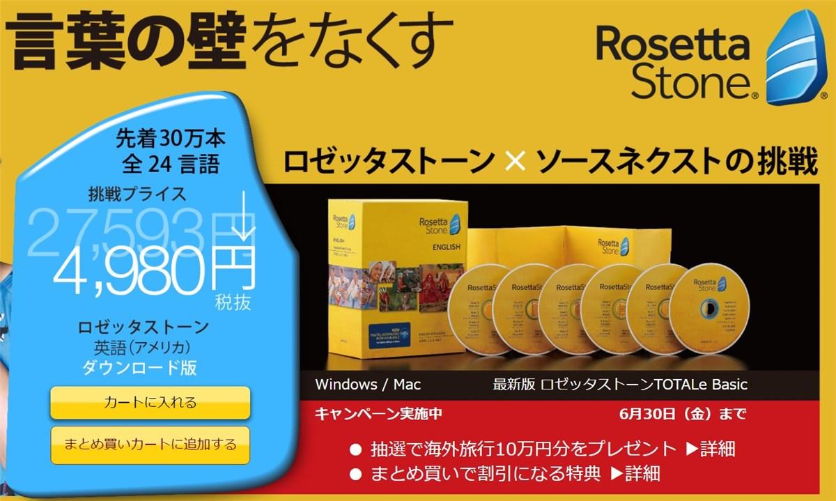 Rosetta Stone sale - 1