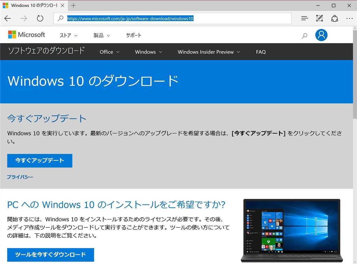 Windows 10 Creators Update ISO - 1