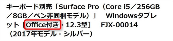 Surface Pro / Office - 3