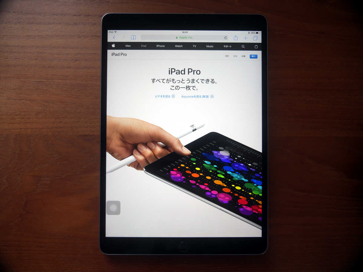 iPad Pro 10.7 - 3