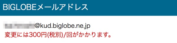 BIGLOBE SIM campaign - 1