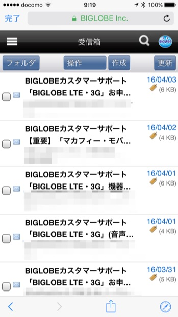 BIGLOBE SIM campaign - 4