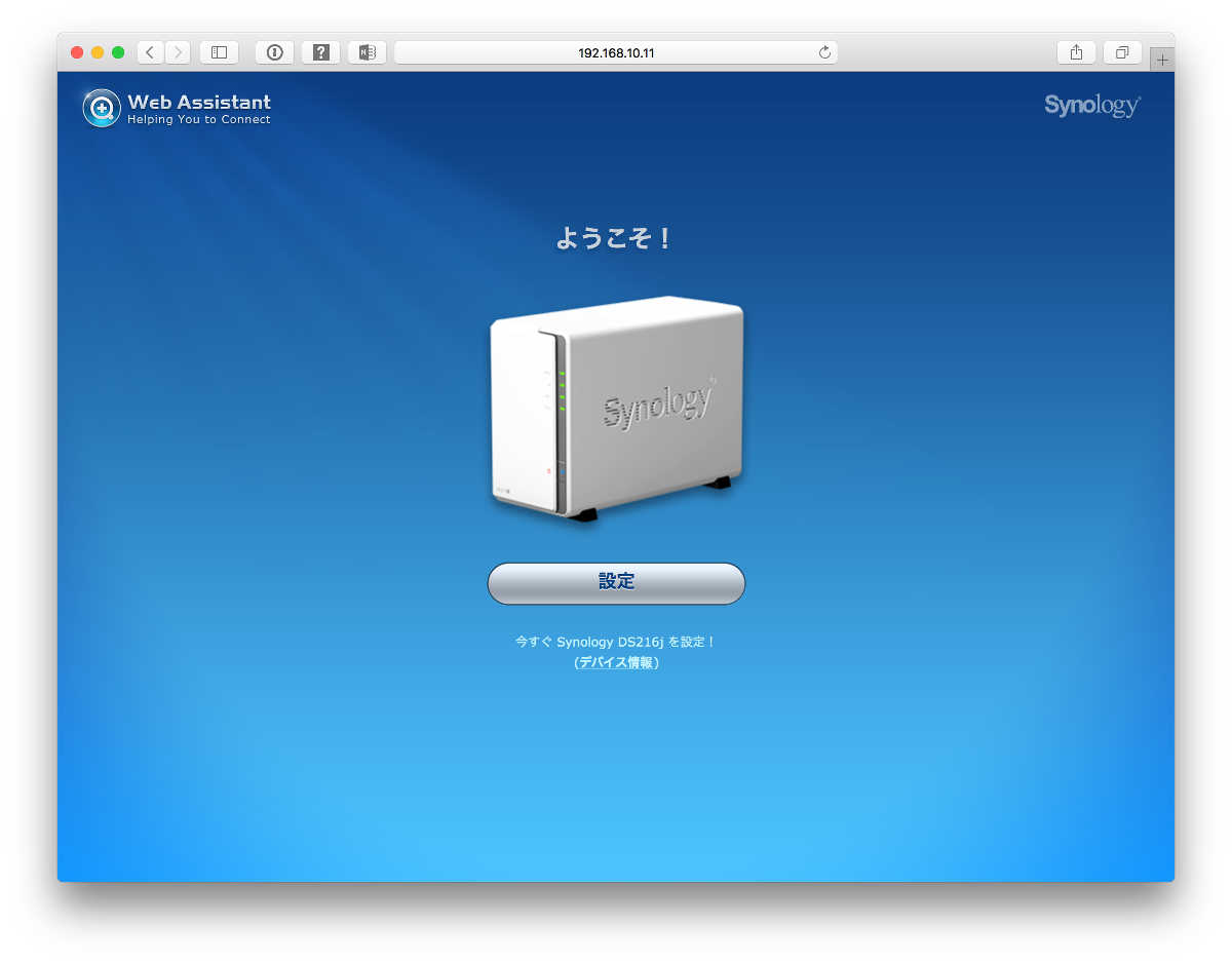 Synology DS216j - 9