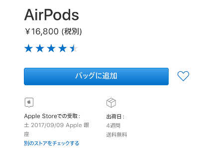 Apple AirPods delivery date - 1