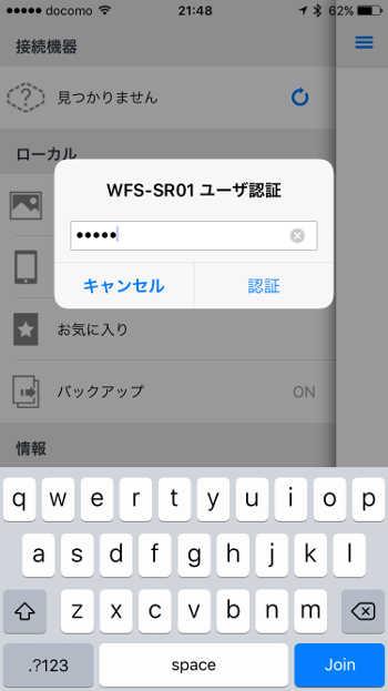 IO DATA WFS-SR01 - 12