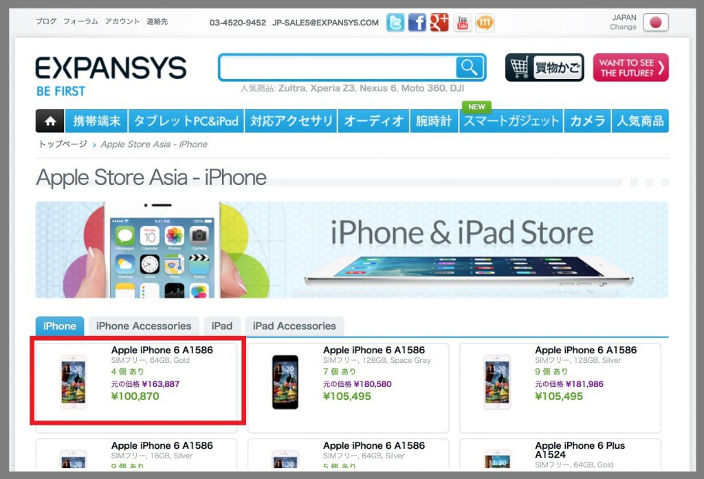1-expansys-apple