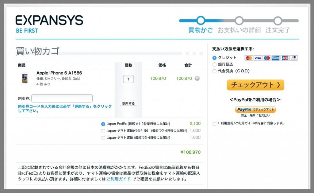 1-expansys-cart-0