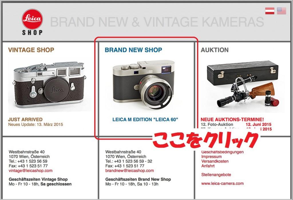 Leicashop_top