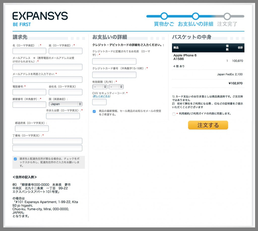 expansys-buyer-info-credit-card