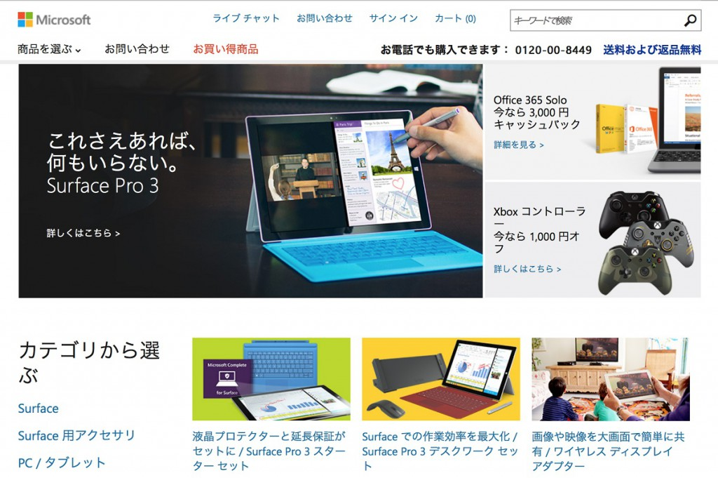 1-microsoftstore-jp