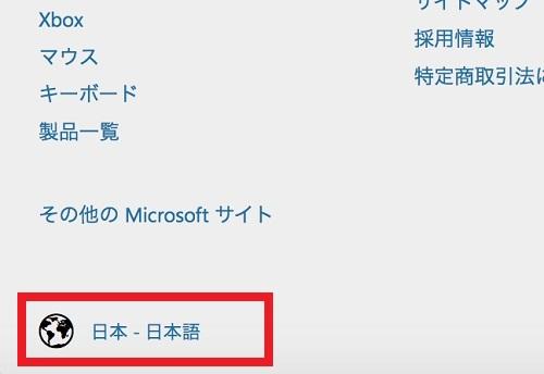 2-microsoftstore-jp-region