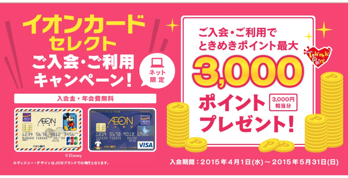 aeon-card-campaign-top