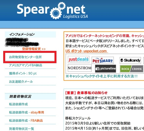 spearnet-check-address-1