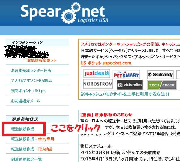 spearnet-transfer-request0