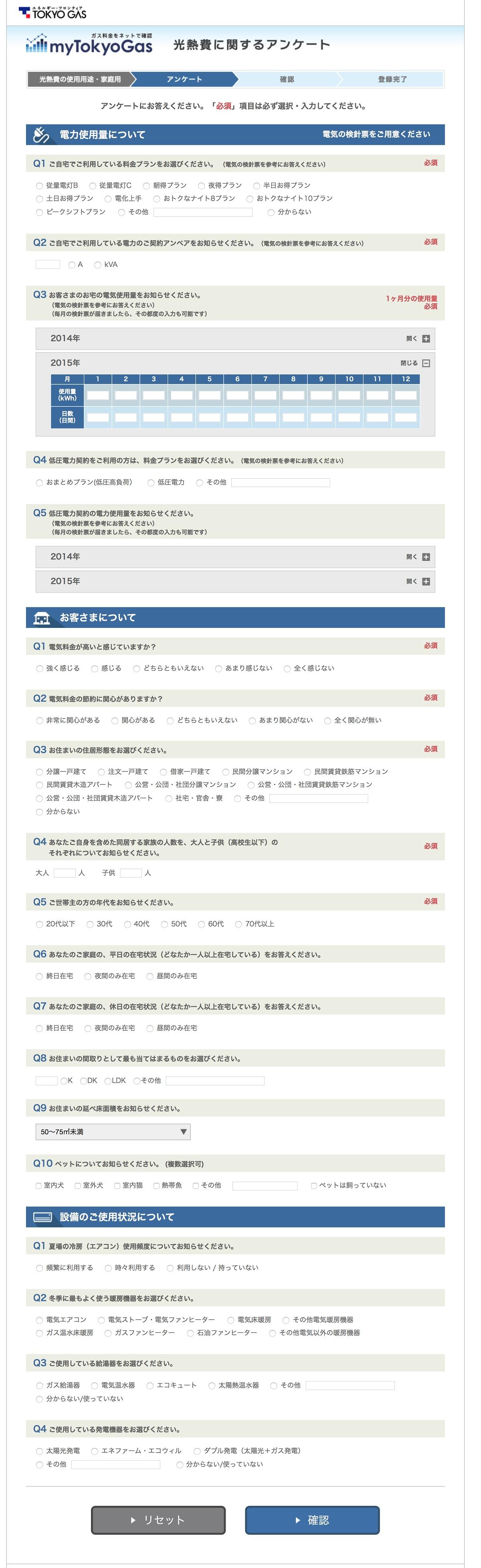 tokyogas-questionnaire