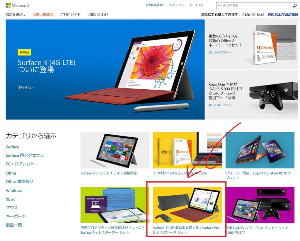 Microsoft Store Top