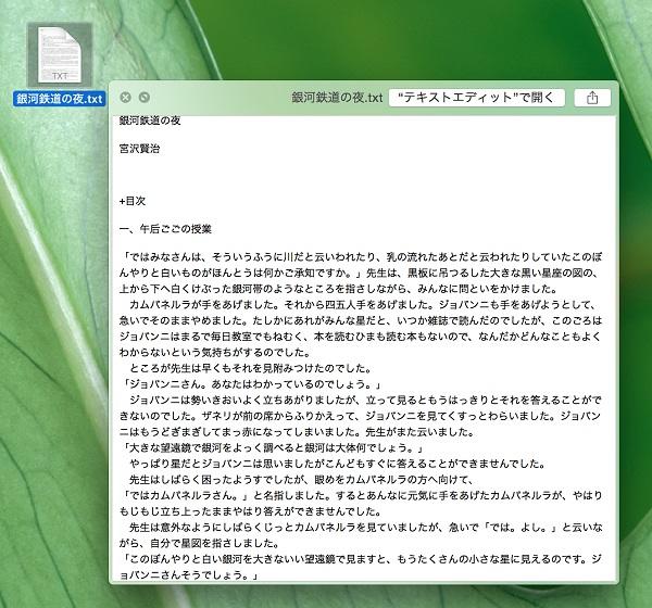 ファイルのプレビュー