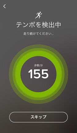 Spotify Running Detecting Tempo