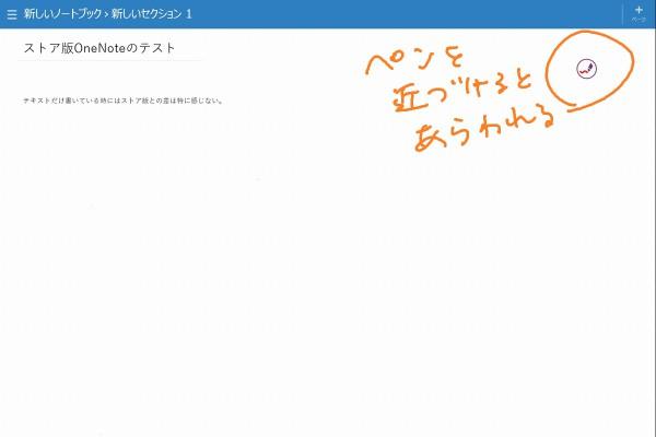 2_store_fullscreen_penUI