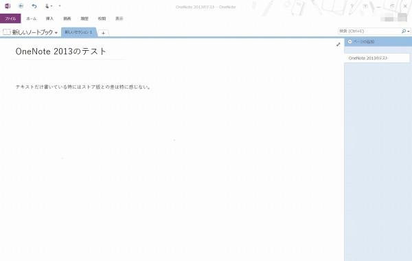 OneNote2013_Start