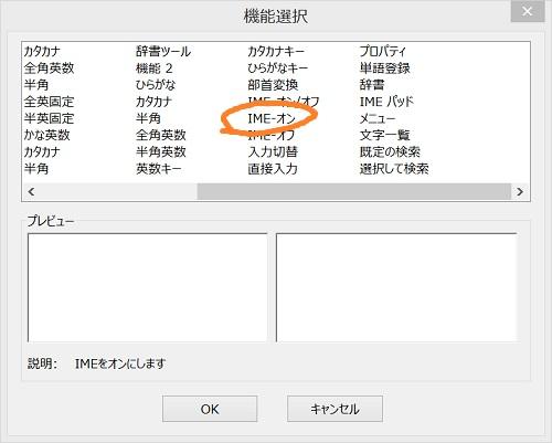 MS-IME select Enable IME