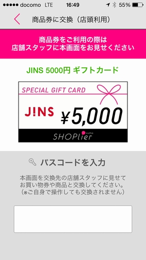Shoplier passcode