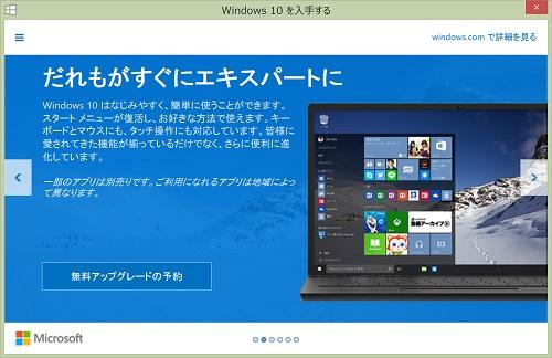 Windows10 Upgrade 2