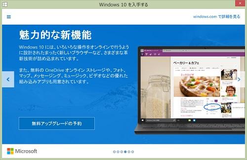 Windows10 Upgrade 4