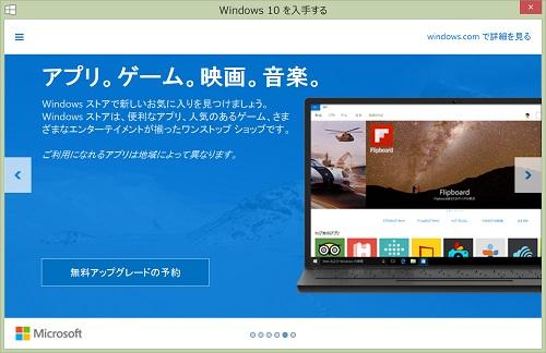 Windows10 Upgrade 5